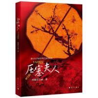【二手书旧书95成新】压寨夫人,阿娜尔古丽,漓江出版社