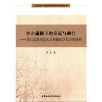 冲击碰撞下的交流与融合 李克 中国社会科学出版社