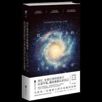 给忙碌者的天体物理学 正版 尼尔德格拉斯泰森,未读 出品 9787559621320