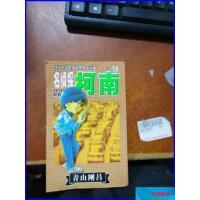 【旧书二手书8新正版】(正版17)名侦探柯南31 9787806644096 /