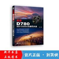 尼康D780摄影与视频拍摄技巧大全 全面解析尼康D780 功能 实拍设置技巧 拍摄题材实战技法 摄影实用类书籍 自学书籍