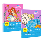 安徒生童话+格林童话 快乐读书吧丛书小学三年级上册指定阅读图书 彩图美绘有声版(2册套装)