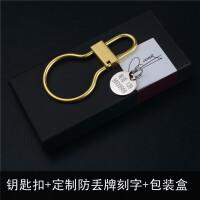 七夕礼物手工黄铜钥匙扣 汽车男士钥匙圈 创意复古钥匙扣 刻字送男友父同事领导 +包装盒