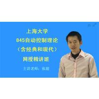 [2020考研]2020年上海大学845自动控制理论(含经典和现代)网授精讲班【教材精讲+考研真题串讲】/考试用书配套