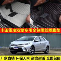 丰田雷凌双擎专用环保无味防水耐脏易洗超纤皮全包围丝圈汽车脚垫
