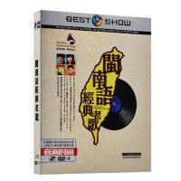 正版闽南语经典台语老歌 汽车载音乐歌曲DVD光盘无损音质碟片