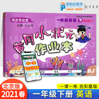 黄冈小状元作业本一年级下册英语北京版同步练习册