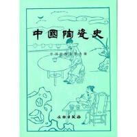 【新书店正版】中国陶瓷史,中国硅酸盐学会,文物出版社9787501009534