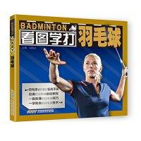 看图学打羽毛球刘同众安徽科学技术出版社9787533770495