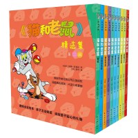 现货正版 猫和老鼠 精选集第二辑 共10册 儿童漫画故事书全集完整版译林世界连环画漫画大系 3-8-12岁彩色漫画书籍