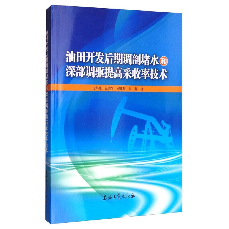 油田开发后期调剖堵水和深部调驱提高采收率技术