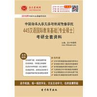 [2018考研]2018年中国海洋大学文学与新闻传播学院445汉语国际教育基础[专业硕士]考研全套资料/考研教材/考研