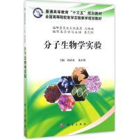 分子生物学实验 刘录山,龙石银 主编