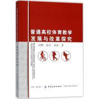 普通高校体育教学发展与改革探究 中国纺织出版社