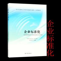 企业标准化 9787506691802 宋国建,周立军,安华娟 中国标准出版社