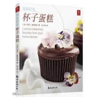 甜品时间:杯子蛋糕 (美)康顿斯基,张云燕 南海出版社