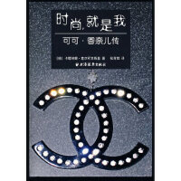 【新书店正版】时尚,就是我可可 香奈儿传 (德)兹尔可夫斯基,张育如 上海远东