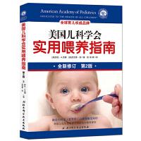 美国儿科学会 实用喂养指南(第2版)新生的儿宝宝护理育婴和喂养 育儿大百科全书婴儿辅食添加与营养配餐食谱0-3岁母乳书