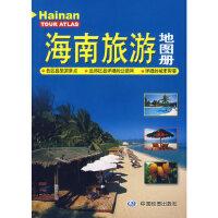 海南旅游地图册 本书编写组 中国地图出版社