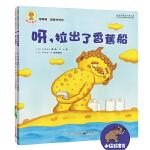 《走进深见春夫的'呀'世界(套装2册)(日本荒诞儿童文学大师深见春夫经典之作,赋予孩子想象和幽默的力量!)》