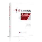 中国百年变革的重大问题