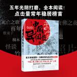 中国异闻录4