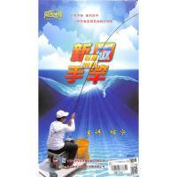 新版手竿钓鱼200问(五碟套装DVD)( 货号:77986173823)