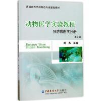 动物医学实验教程(第2版)预防兽医学分册 周杰 主编