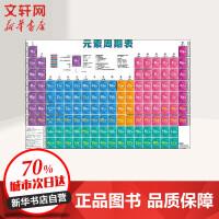 元素周期表挂图 化学工业出版社