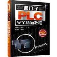 西门子PLC完全精通教程 第2版 西门子plc编程教程书籍 plc应用技术自学从入门到精通 向晓汉 化学工业出版社