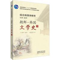 朝鲜-韩国文学史下 外语教学与研究出版社