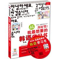 [二手旧书95成新] 真好笑!我想要的韩语学习书 9787549814138
