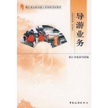 【旧书二手书8成新】导游业务 浙江省旅游局 中国旅游出版社 9787503223716 旧书,6-9成新,无光盘,笔记或多或少,不影响使用。辉煌正版二手书。