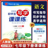 初中生写字课课练七年级下册语文人教版练字帖