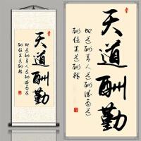 天道酬勤厚德载物 条幅书法字画丝绸卷轴挂画装饰励志画
