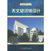 中国科学院国家天文台天体物理与方法丛书天文望远镜设计【正版书籍,达额立减】