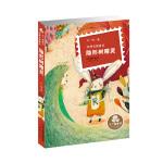 王一梅童书・经典长篇童话--隐形树精灵