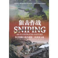 狙击作战 : 从美国独立战争到第二次世界大战
