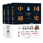 中国通史:从上古传说到1949