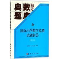 国际小学数学竞赛试题解答(第2版) 科学出版社