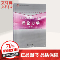理论力学(第3版) 同济大学出版社