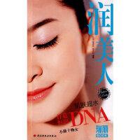【旧书二手书9成新】单册售价 润美人-瑞丽BOOK 北京《瑞丽》杂志社著 9787501969906