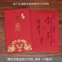 结婚请帖创意韩式三折式请柬2019婚庆婚礼喜帖个性打印定制