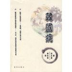 【新书店正版】韩国病,(韩)权五勇 ,徐永彬,新华出版社9787501183616