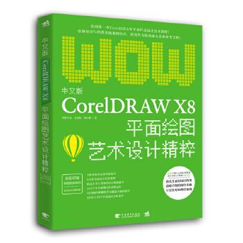 中文版CorelDRAW X8平面绘图艺术设计精粹 设计师,别告诉我你不会CorelDRAW矢量绘图!号称平面设计师的第二双手,新人全面掌握CorelDRAW就看我,势在必行!无CorelDRAW,不设计!