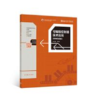 可编程控制器技术应用(欧姆龙机型)