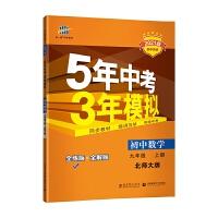 曲一线 初中数学 九年级上册 北师大版 2021版初中同步 5年中考3年模拟 五三
