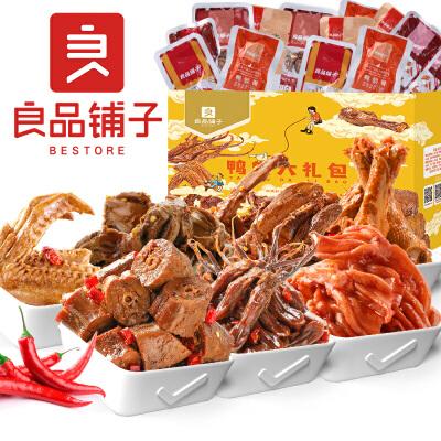 良品铺子鸭肉零食大礼包490gx1盒鸭脖鸭舌鸭锁骨卤味小吃香辣