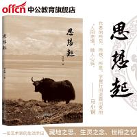 正版包邮 人民日报出版社《思想起》马小钢著 韩少功作序 一位艺术家的生活手记 西藏旅行日记 西藏地摄影集 藏地短镜头