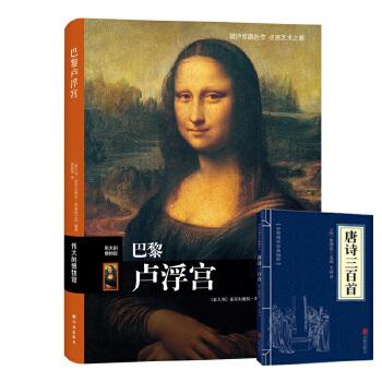 伟大的博物馆--巴黎卢浮宫 (伟大的博物馆 意大利原版引进 精评馆藏名作 点亮艺术之眼)
